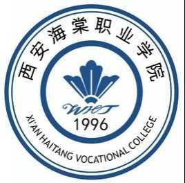 王牌专业名单 海棠职业学院专业