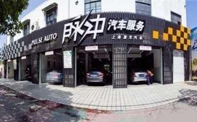 脉冲汽车服务 上海脉冲汽车美容