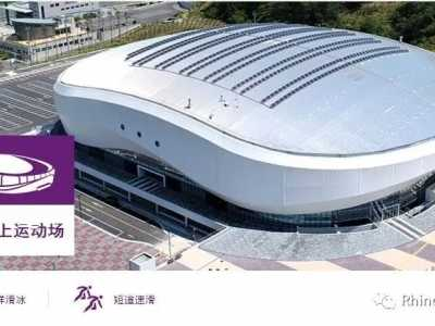 平昌2018冬奥会江陵冰上运动场 江陵冰上运动场路线