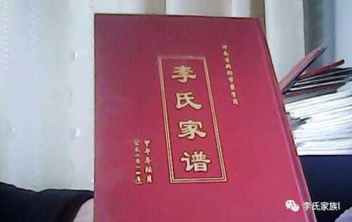 陇西堂李氏族谱24字辈&李氏起源与部分各朝代历史始祖简况 陇西堂李氏家谱