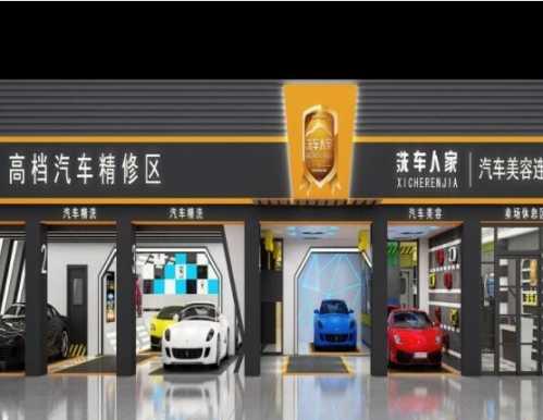 开洗车店需要什么设备 开美容店需要哪些设备