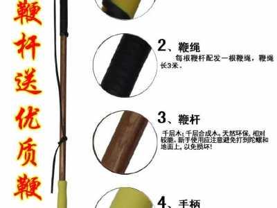 打陀螺用的鞭子制作方法 鞭子的做法