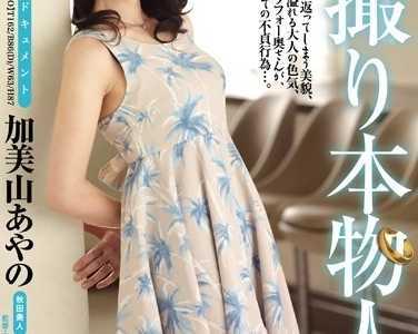 加美山彩乃所有作品下载地址 加美山彩乃番号jux-622封面