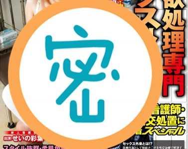 濑野彩叶作品番号sdde-388迅雷下载