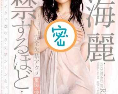 天海丽(天海麗)2018最新作品 天海丽(天海麗)番号star-033封面