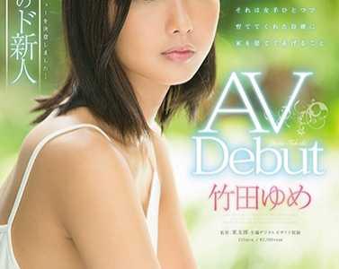竹田梦作品番号star-828迅雷下载